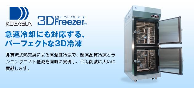 古賀産業3Dフリーザー