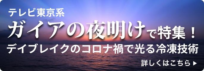 テレビ東京系ガイアの夜明けで特集! デイブレイクのコロナ禍で光る冷凍技術