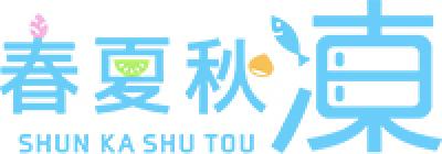 春夏秋凍 SHUN KA SHU TOU