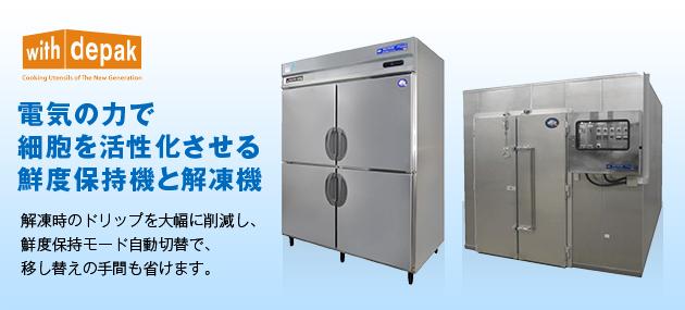 depak 電気の力で細胞を活性化させる鮮度保持機と解凍機