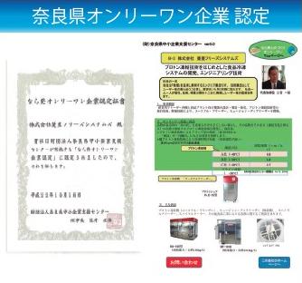 奈良県オンリーワン企業