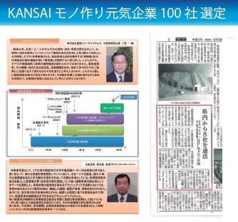 KANSAI モノ作り元気企業 100社選定