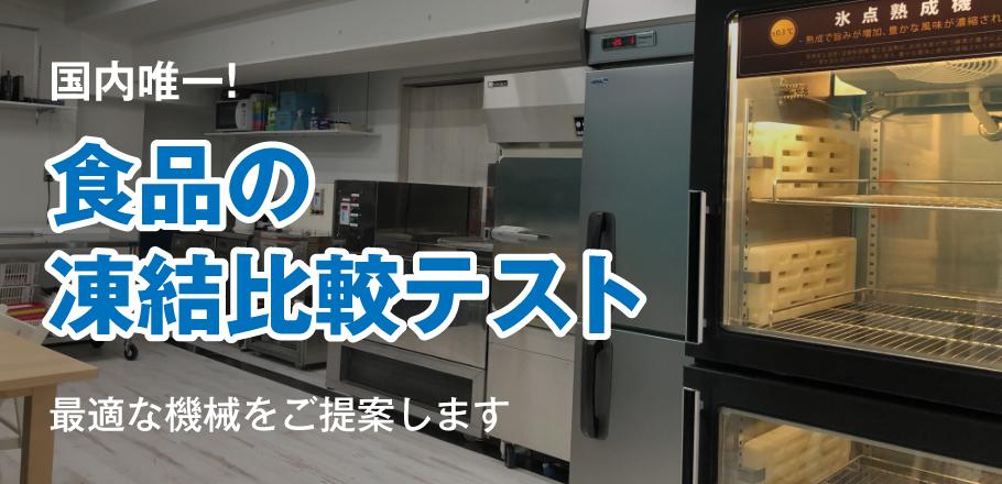 日本で唯一の凍結比較テストルーム