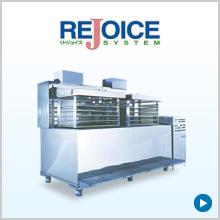 REJOICE 驚異のスピード凍結で、品質劣化を抑え、高品質を維持