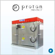 proton 食品細胞の破壊を防ぎ、ドリップ量を低下