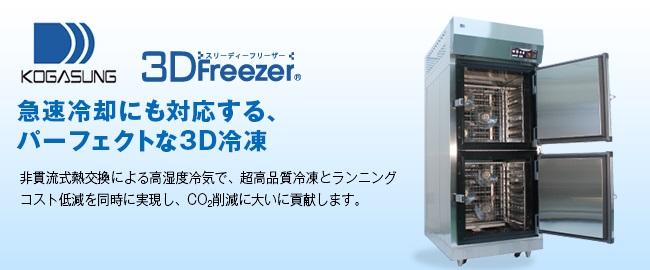 急速凍結の3Dフリーザー