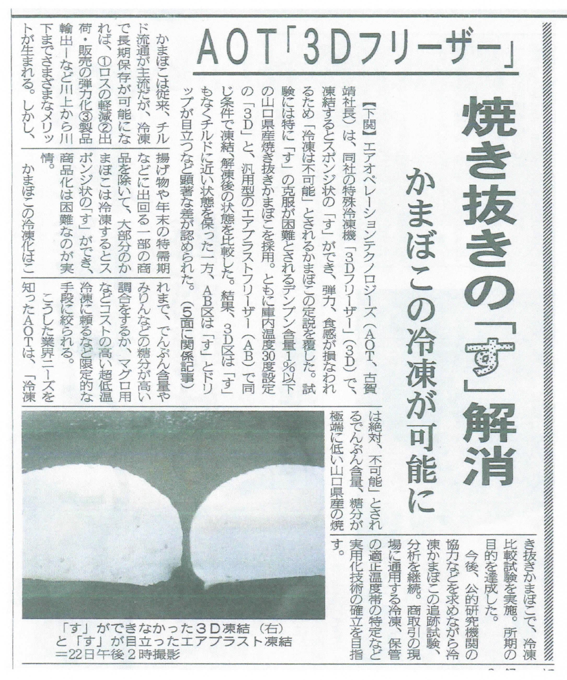 古賀産業3Dフリーザーみなと新聞