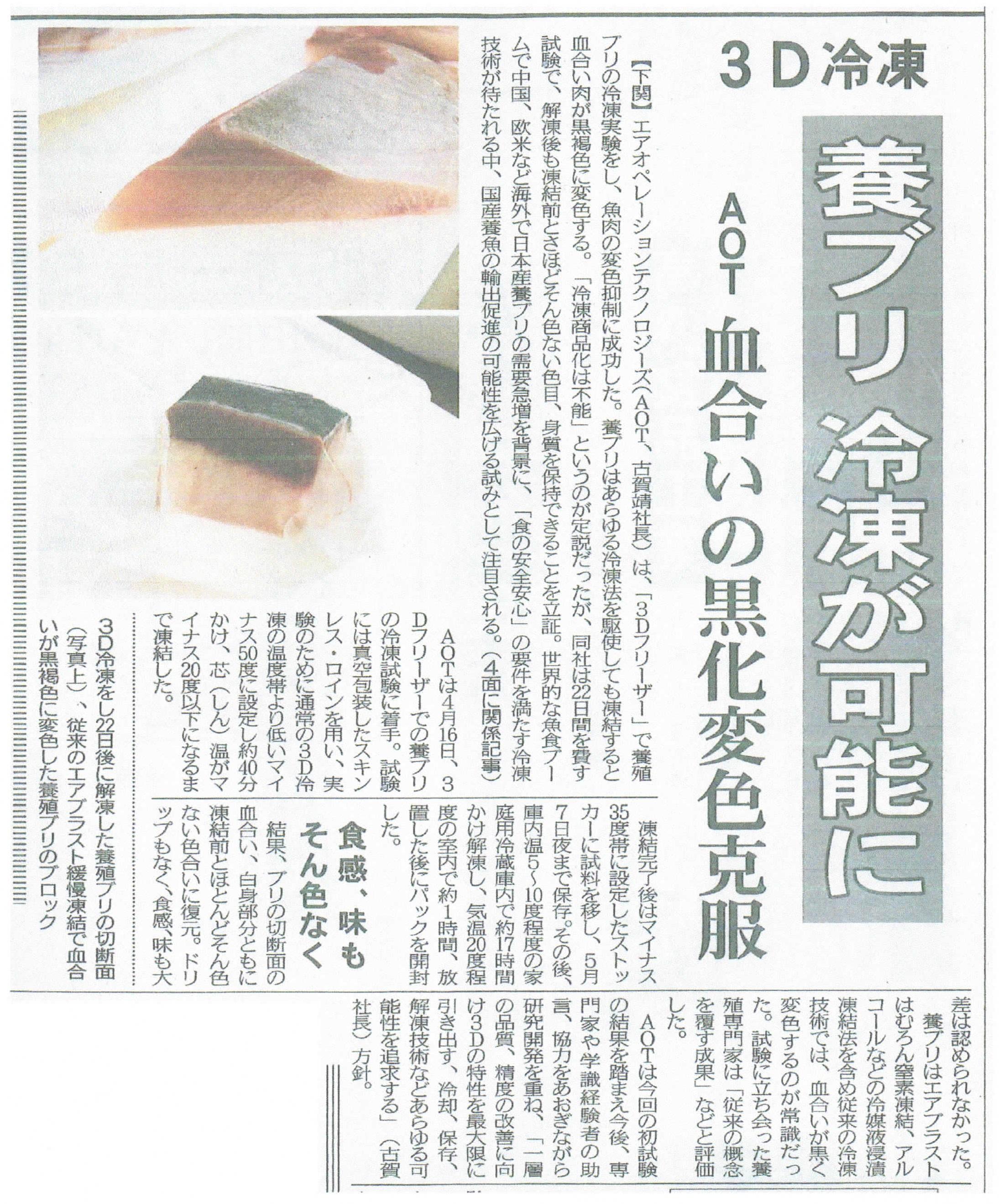 3Dメディア掲載みなと新聞