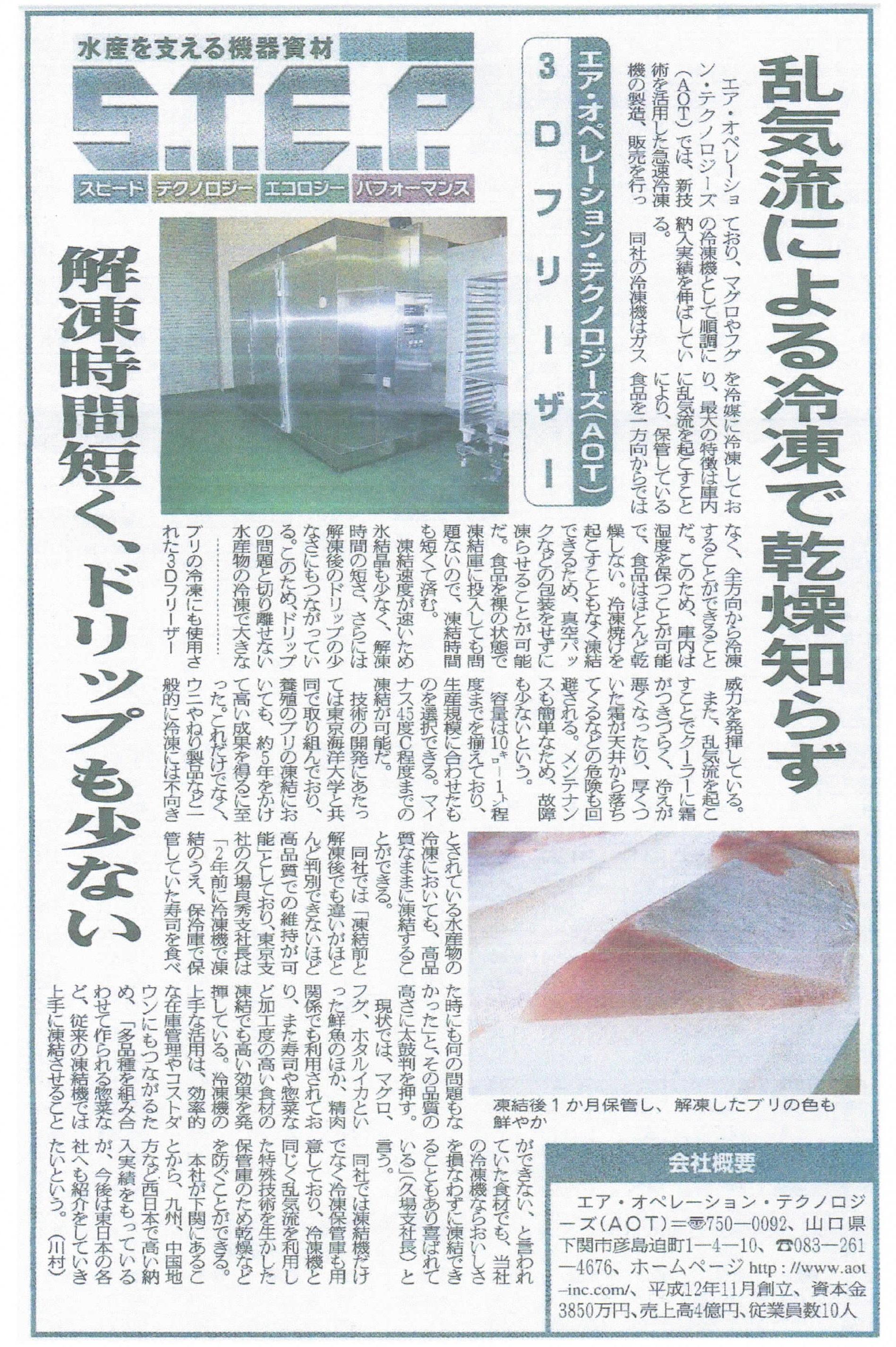 古賀産業3Dフリーザー水産経済新聞