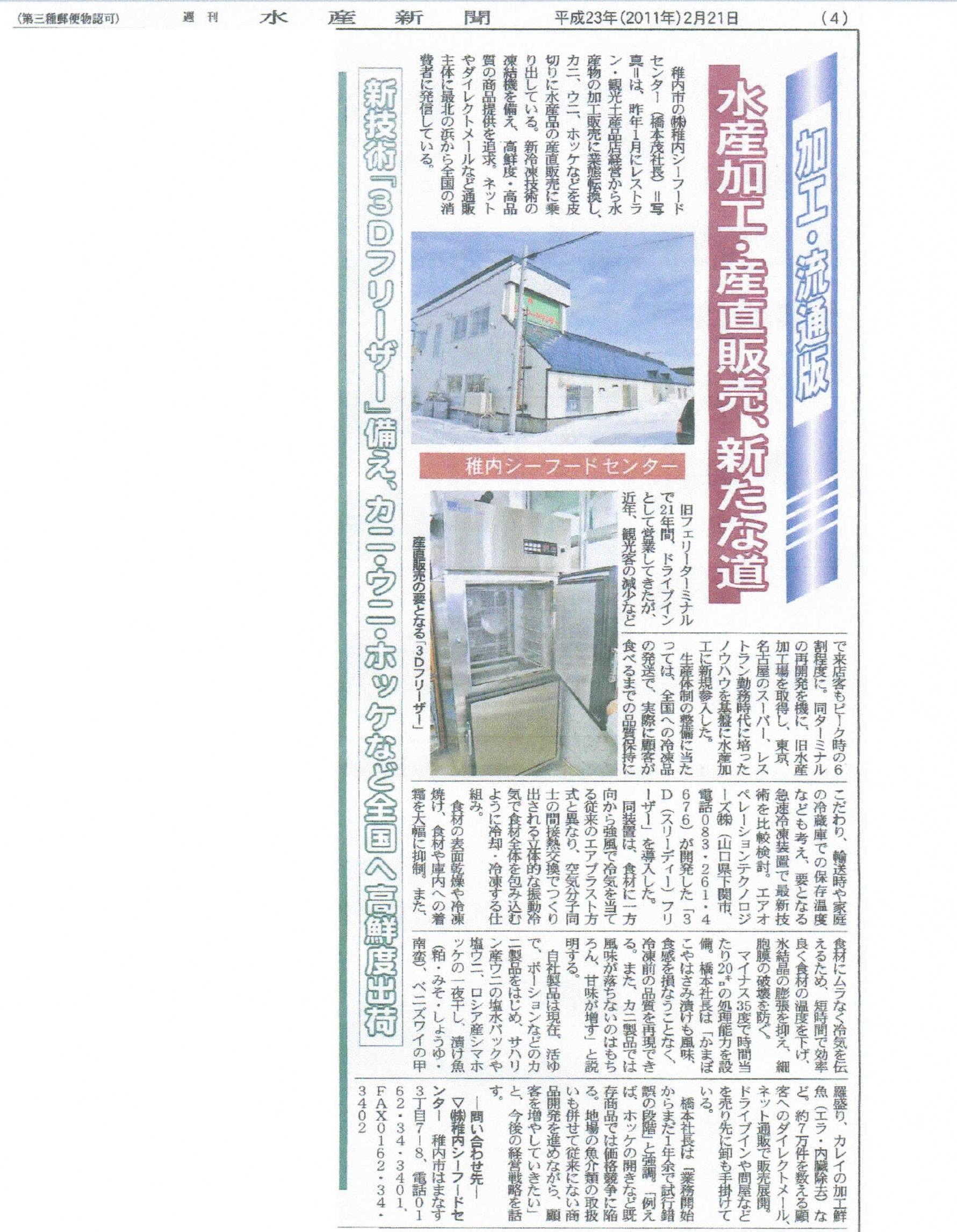 古賀産業3Dフリーザーメディア掲載水産新聞