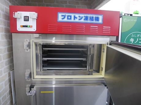 プロトン凍結機