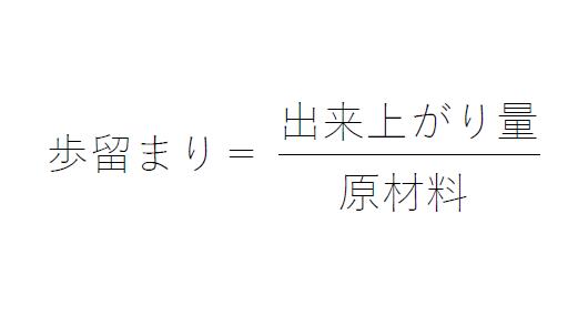 歩留まり計算式