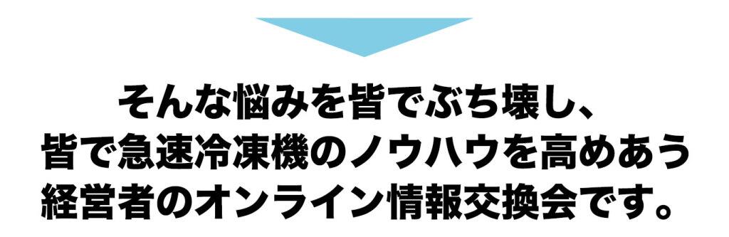 経営者のオンライン情報交換会