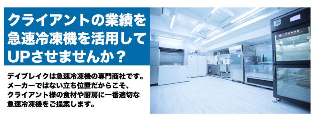 クライアントの業績を急速冷凍機を活用してUPさせませんか